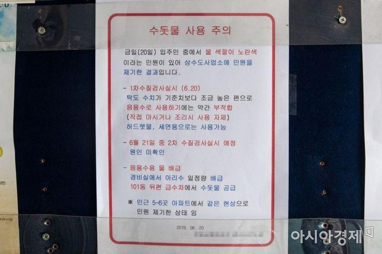 [포토]수돗물 사용 주의 안내문