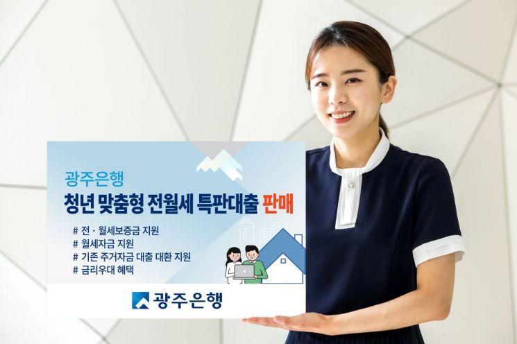 광주은행 '청년 맞춤형 전·월세 특판대출' 인기