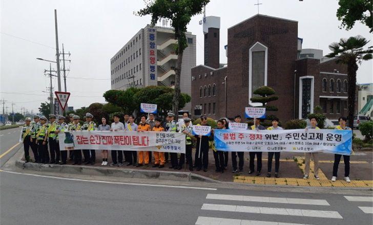 나주시, 교통사고·화재 예방 합동 캠페인 전개