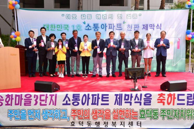 광주시, 21일 송화마을서 '소통아파트 1호점' 개소