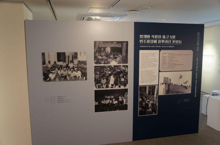 5·18기록관 '전국의 5·18들' 서울특별전시회