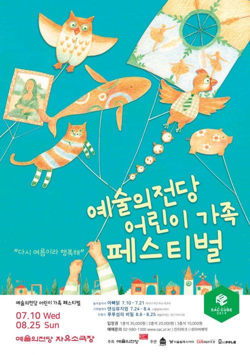 예술의전당 어린이 가족 페스티벌 내달 10일 개막