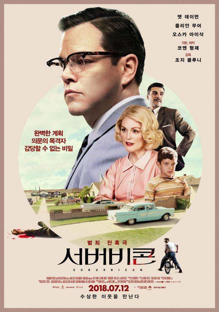 영화 '서버비콘' / 사진 = 영화 포스터