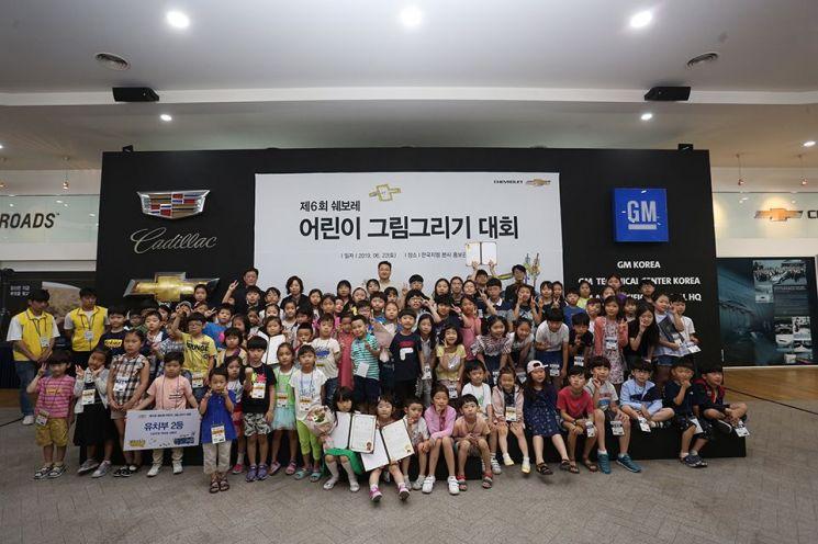 쉐보레, 제6회 어린이 그림 그리기 대회…21개 작품 최종 수상