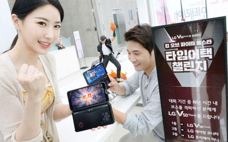 LG전자 'LG V50 ThinQ' 5G 게임 페스티벌 개최