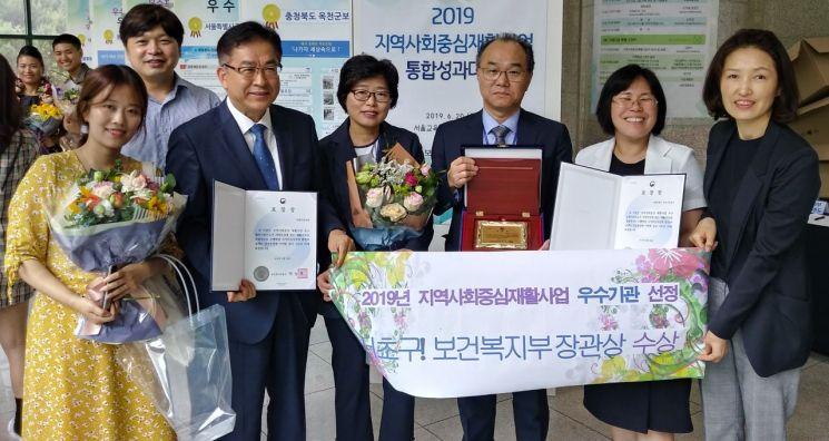 서초구 '지역사회중심재활사업 평가' 우수기관 수상