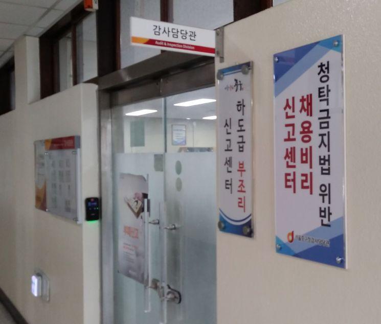 중구 감사담당관에 마련된 청탁금지법 위반·채용비리 신고센터