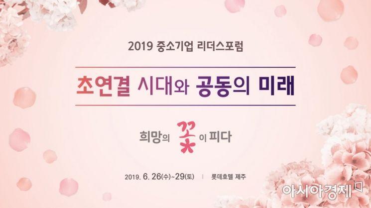 '2019 중소기업 리더스포럼' 26일부터 나흘간 개최
