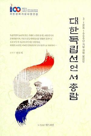 [신간 안내] <대한독립선언서총람> 外