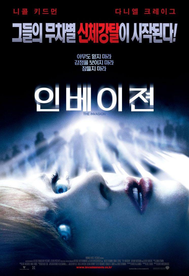 영화 '인베이젼'  사진 = 영화 포스터