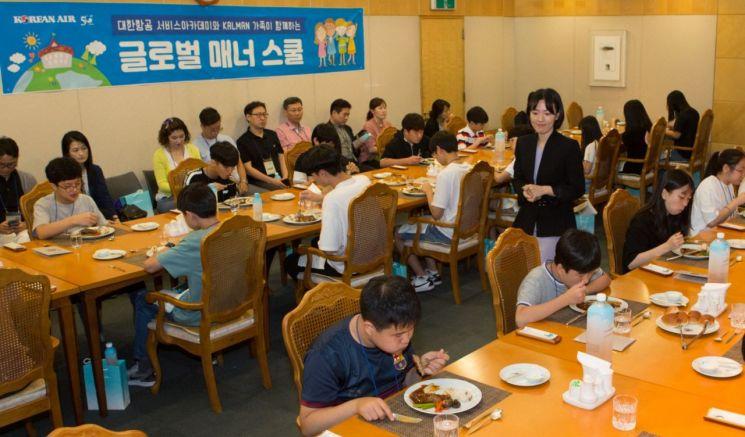 대한항공, 임직원 자녀 대상 '글로벌 매너스쿨' 개최