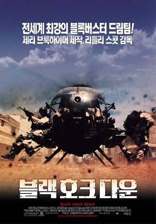 영화 '블랙 호크 다운' / 사진 = 영화 포스터