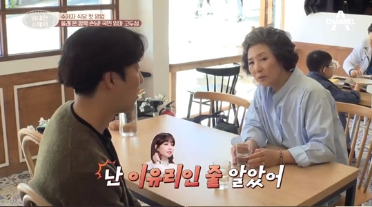 슈기를 보고 배우 이유리와 닮았다고 하는 고두심 / 사진 = 채널A 캡처
