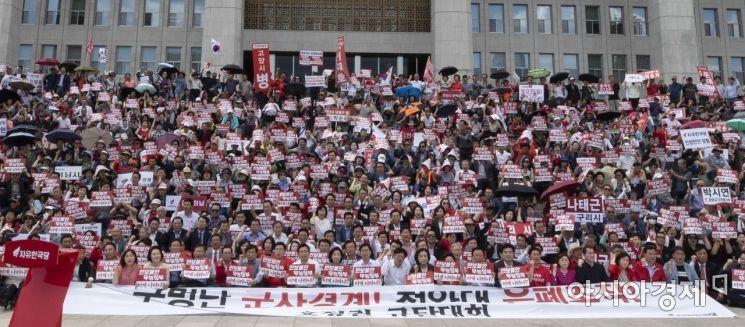[포토] 자유한국당,  '北선박 규탄대회'