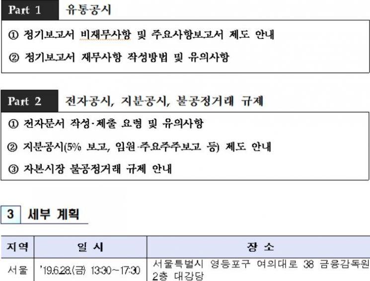 금감원, 28일 기업공시설명회 개최