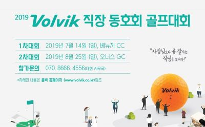 """볼빅 """"직장 동호회 최강팀은?"""""""