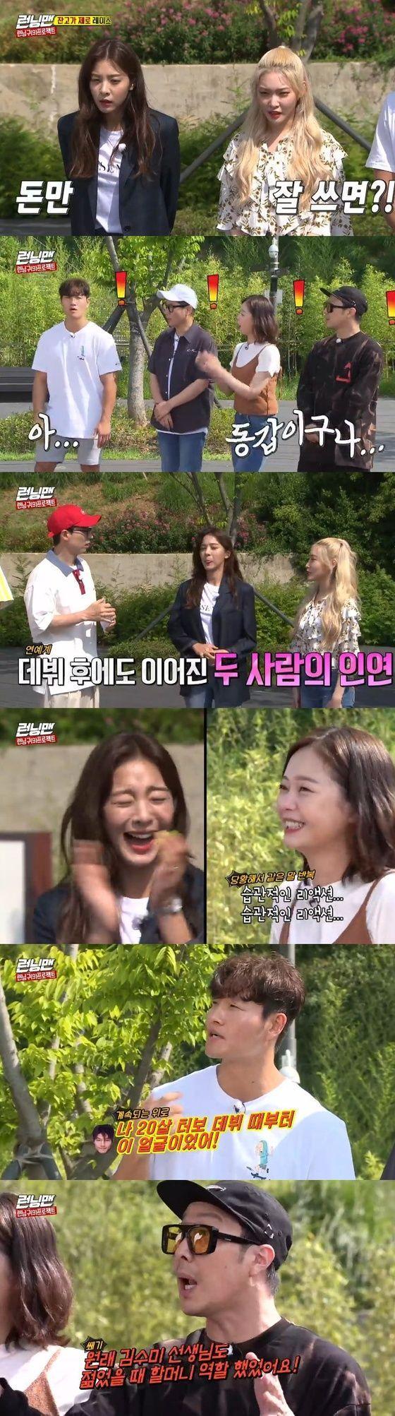 탤런트 설인아와 가수 청하가 '런닝맨'에 출연해 동갑이라고 밝혀 화제다./사진=방송 캡쳐