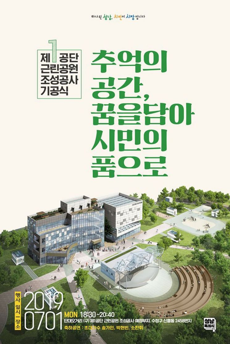 '15년 공터' 성남 제1산단 시민공원 건립된다