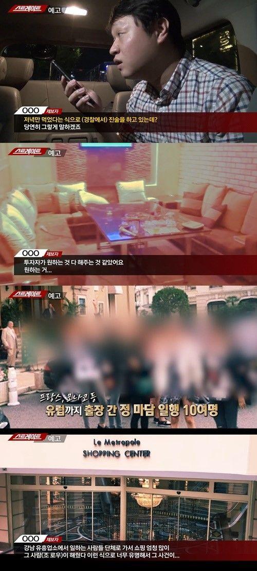 MBC 시사 프로그램 '탐사기획 스트레이트'가 양현석 전 YG엔터테인먼트의 성 접대 의혹에 대해 예고했다./사진=방송 캡쳐
