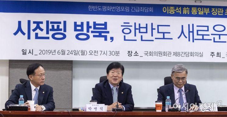 [포토] 박병석 의원, 한반도평화번영포럼 개최