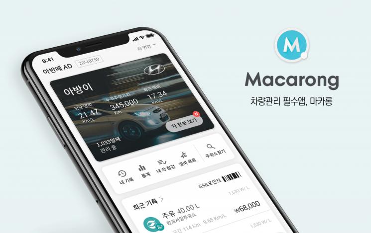 카카오벤처스, 모바일 자동차 관리 앱 '마카롱'에 10억 투자