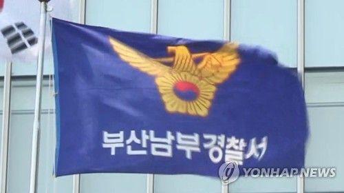 부산 남부경찰서/사진=연합뉴스