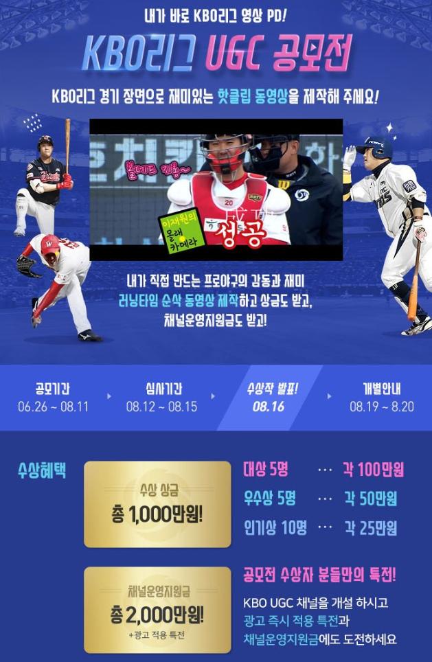 네이버 스포츠, 'KBO리그 UGC 공모전' 개최