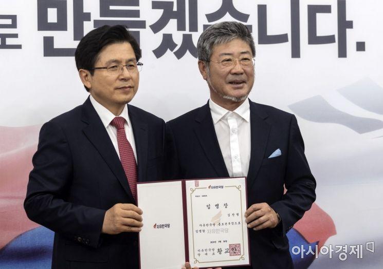 [포토] 총선 앞두고 홍보본부장 임명