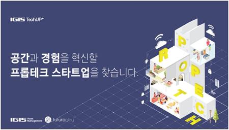 이지스운용, '이지스-테크업플러스' 프롭테크 스타트업 육성 프로그램 개최