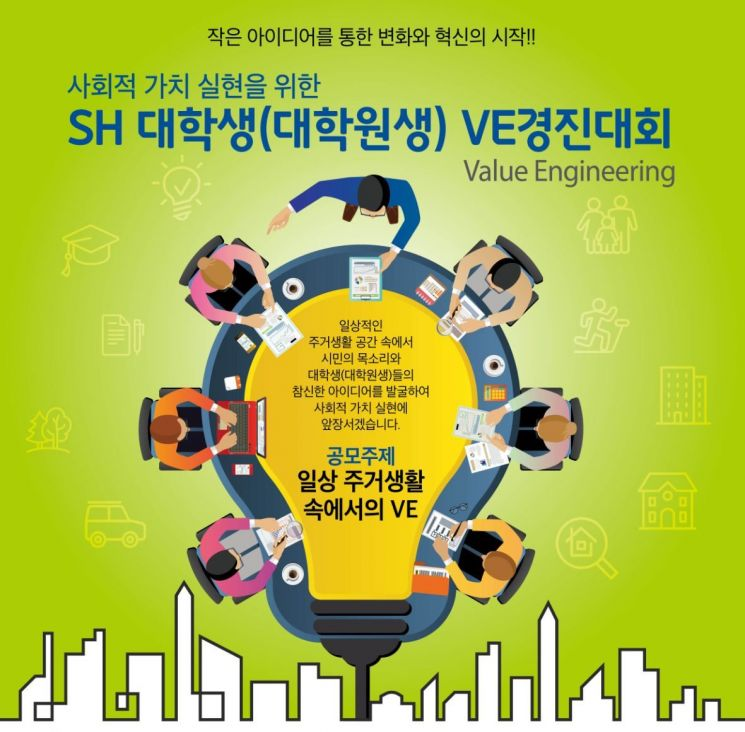 SH공사, '대학생과 함께 하는 VE경진대회' 개최