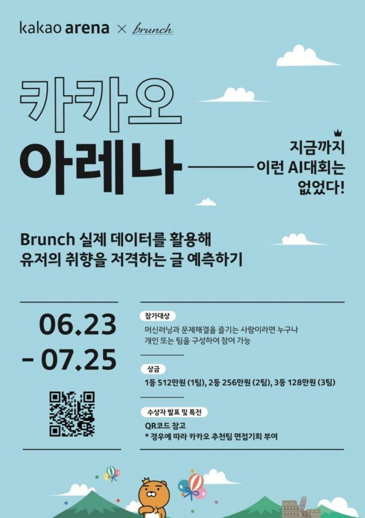 카카오, '머신러닝' 통한 문제 해결 대회 개최