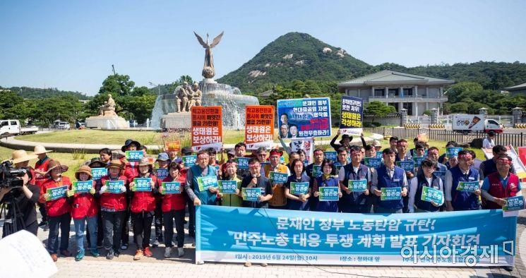 [포토]김명환 위원장 석방 요구하는 민주노총
