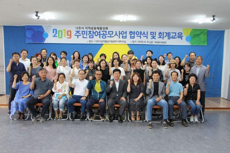 나주시공익활동지원센터 '지역공동체 지원 사업' 시작