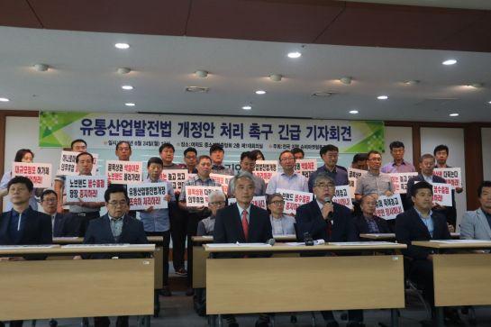 한국수퍼마켓협동조합연합회 관계자들이 24일 서울 여의도 중소기업중앙회에서 '유통산업발전법 개정안 처리 촉구' 긴급 기자회견을 열고 있다.