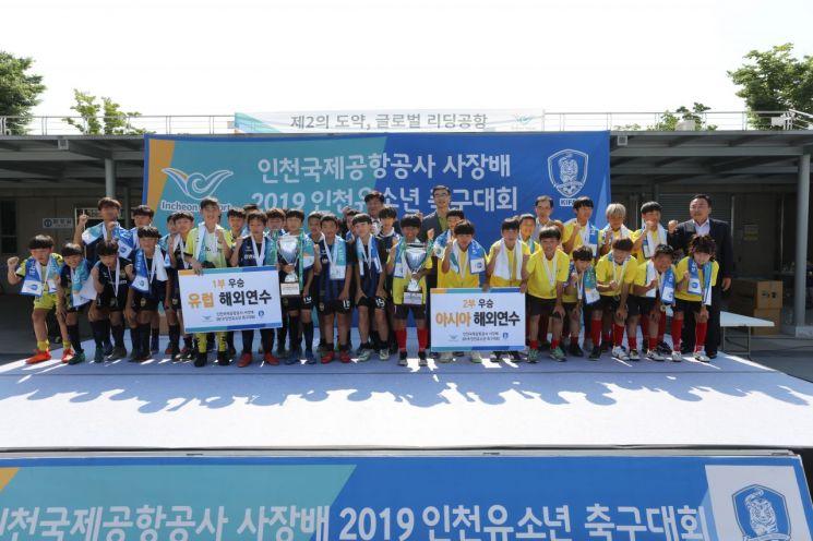 인천공항공사 사장배 '2019 인천 유소년축구대회' 폐막