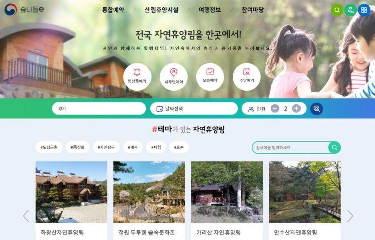 온라인에서 확인한 '숲나들e' 첫 화면. 산림청 제공