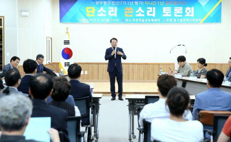 광주 동구, 민선7기 1년…'단소리 쓴소리' 토론회 개최