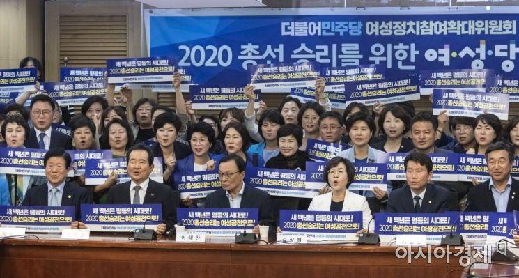 [포토] 더불어민주당, '여성당당 선포식'