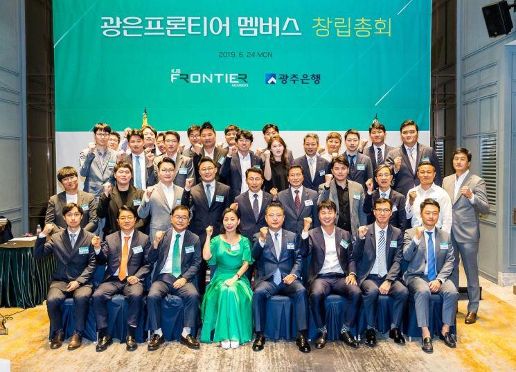 광주은행 '광은프론티어 멤버스' 창립총회 개최