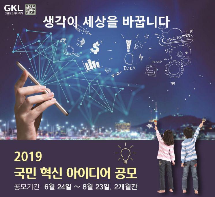 그랜드코리아레저, 국민 혁신 아이디어 공모전 개최