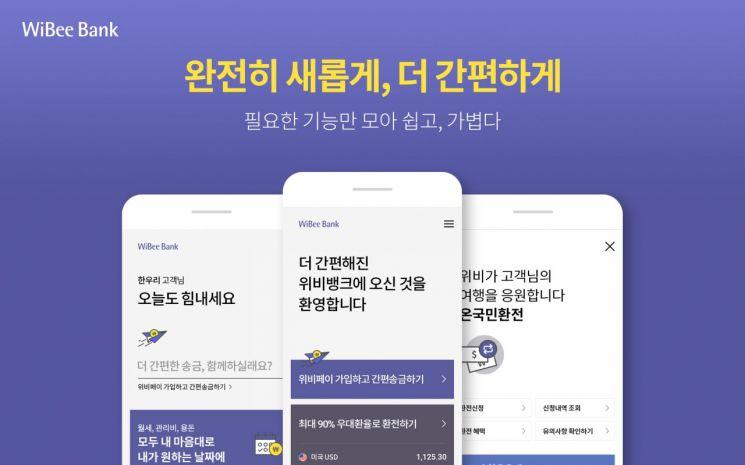 우리銀 '위비뱅크', 개편 후 이용자수 증가…20~30대 ↑