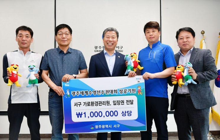 """[포토] """"광주수영대회 성공개최 기원해요"""""""