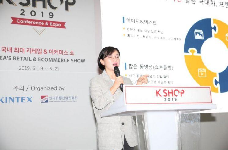 송종선 에이컴메이트 대표가 케이샵컨퍼런스 연사로 참여해 '중국시장 크로스보더 이커머스 진출 방법론'을 주제로 발표하고 있다.