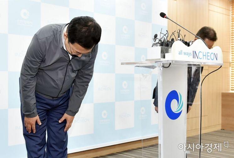 박남춘 인천시장이 '붉은 수돗물' 사태와 관련한 기자회견을 한 뒤 시민에게 고개 숙여 사과하고 있다. 2019.6.18 [사진=인천시]