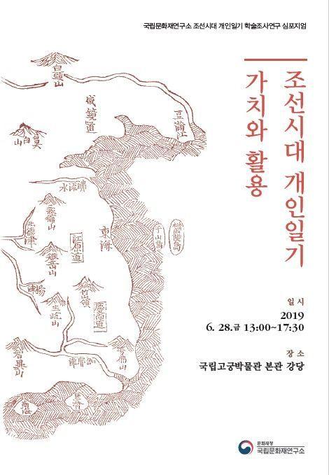 조선시대 개인일기의 효과적인 활용법은?