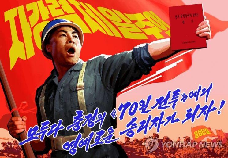 주민 노력동원을 독려하는 북한의 포스터(사진=연합뉴스).