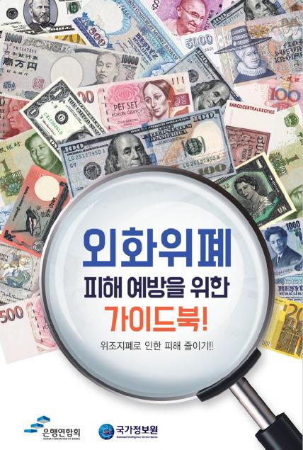 [금융에세이]해외여행 전…외국돈 위조지폐 감별법