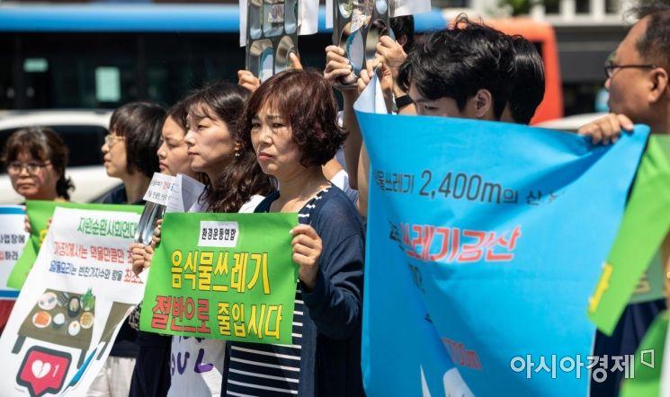[포토]음식물쓰레기 감량 촉구 기자회견 개최