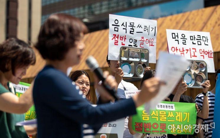 [포토]음식물쓰레기 감량 촉구하는 자원순환사회연대