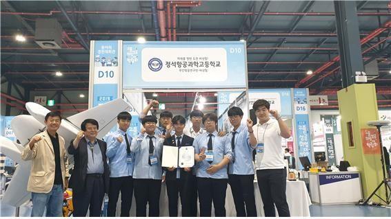 정석항공과학고, '2019 고졸성공 취업대박람회' 교육부장관상 수상